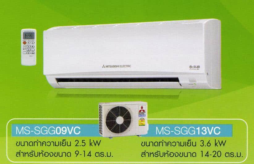 เครื่องปรับอากาศ MISUBISHI ELECTRIC Changes for the Better  รุ่น MS – SGG 13VC