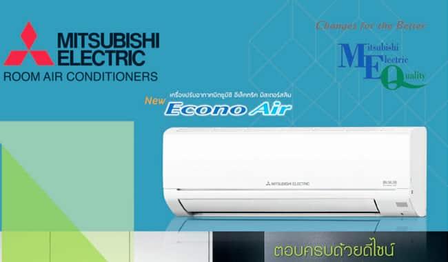 เครื่องปรับอากาศ MITSUBISHI ELECTRONIC Mr.SLIMรุ่น MS-GK 13VA
